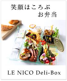 笑顔ほころぶお弁当 【LE NICO Deli-Box】(ルニコ・デリボックス)