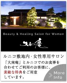 【大南庵】ルニコ敷地内・女性専用サロン「大南庵」とルニコでのお食事を合わせてご利用のお客様には、素敵な特典をご用意しています。