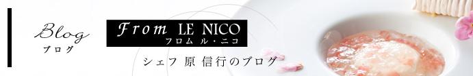 Blog | ブログ 【 シェフ 原 信行のブログ From LE NICO】