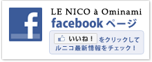 LE NICO a` Ominami 【facebookページ】 「いいね!」をクリックしてルニコ最新情報をクリック!